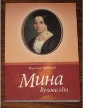 nova-knjiga-MINA-KARADZIC-VUKOVA-KCI-Latkovic_slika_XL_1861038