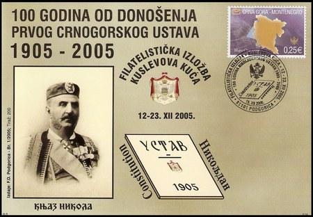 Filatelistička izlozba 2005